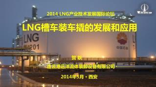 连云港远洋流体装卸设备有限公司