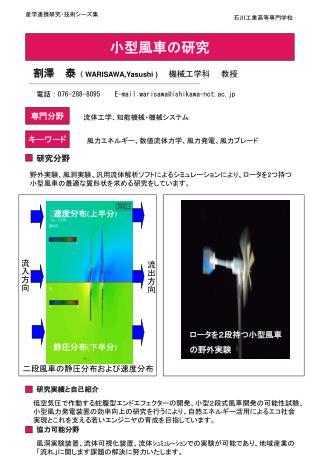 小型風車の研究