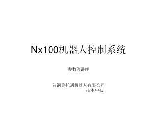 Nx100 机器人控制系统