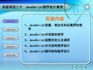 实验内容 1 、 JavaScript 变量、表达式和运算符的使用 2 、 JavaScript 对话框的使用 3 、 JavaScript 函数的定义及调用