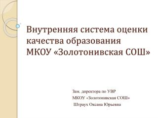 Внутренняя система оценки качества образования  МКОУ « Золотонивская  СОШ»