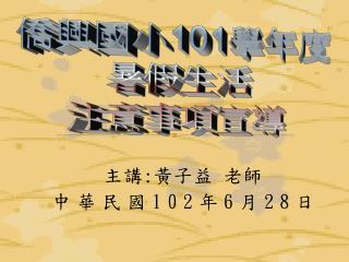 主講 : 黃子益 老師 中華民國 102 年 6 月 28 日