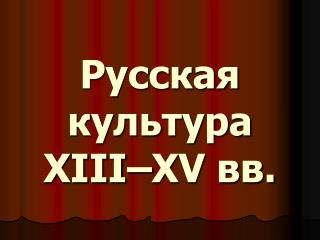 Русская культура XIII–XV  вв.