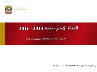 الخطة الاستراتيجية 2014- 2016