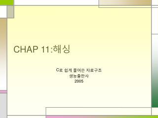CHAP 11: 해싱