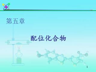配位化合物