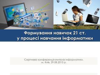 Формування навичок 21 ст.  у процесі навчання інформатики