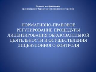 Комитет по образованию  администрации Черлакского муниципального района