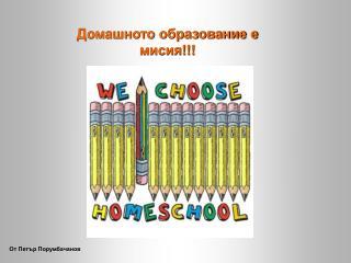 Домашното образование е мисия!!!