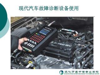 现代汽车故障诊断设备使用