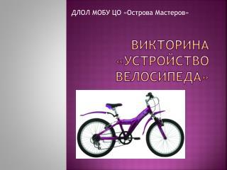 Викторина  «Устройство велосипеда»