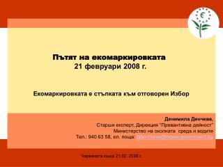 "Денимила Денчева, Старши експерт, Дирекция ""Превантивна дейност"""