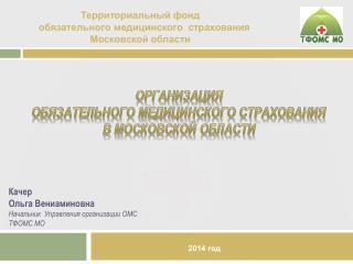 организаци я обязательного медицинского  страхования в московской области
