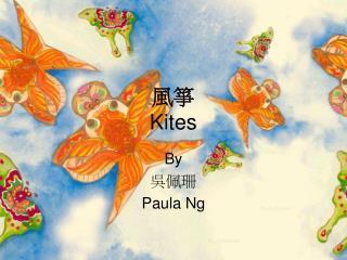 風箏 Kites