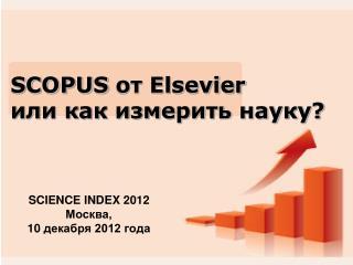 SCOPUS  от  Elsevier  или как измерить науку?