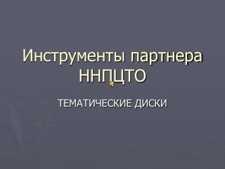 Инструменты партнера ННПЦТО