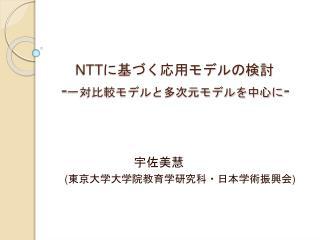 NTT  --