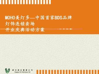 MOHO 美灯多 — 中国首家 BDS 品牌灯饰连锁卖场 开业庆典活动方案