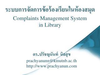 ระบบ การจัดการ ข้อ ร้องเรียนในห้องสมุด Complaints Management System  in Library