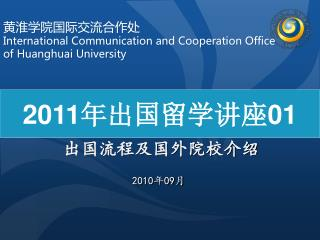 黄淮学院国际交流合作处 International Communication and Cooperation Office of Huanghuai University
