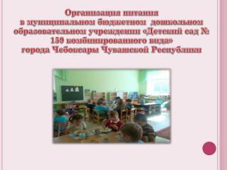 Организация питания  в муниципальном бюджетном  дошкольном