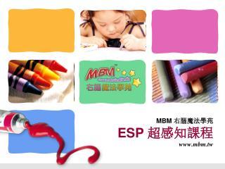 MBM  右腦魔法學苑 ESP  超感知課程 mbm.tw
