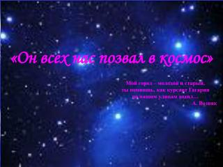 «Он всех нас позвал в космос»