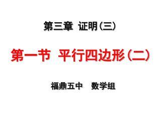 第三章 证明 ( 三 )