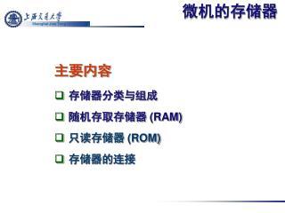主要内容 存储器分类与组成 随机存取存储器  (RAM) 只读存储器  (ROM) 存储器的连接