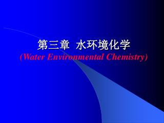 第三章 水环境化学 (Water Environmental Chemistry )