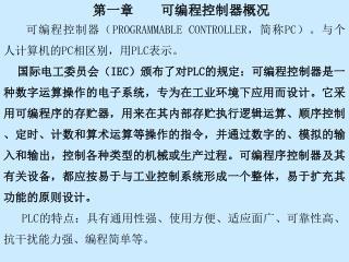 第一章  可编程控制器概况 可编程控制器( PROGRAMMABLE CONTROLLER ,简称 PC )。与个人计算机的 PC 相区别,用 PLC 表示。