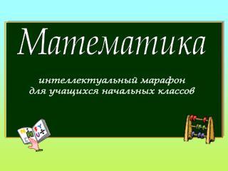 интеллектуальный марафон для учащихся начальных классов