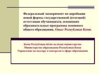 Коми Республика й ö з ö с вел ö дан министерство Министерство образования Республики Коми