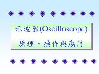 示波器 (Oscilloscope) 原理、操作與應用