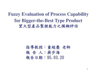 Fuzzy Evaluation of Process Capability  for Bigger-the-Best Type Product 望大型產品製程能力之模糊評估