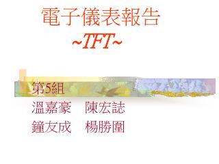 電子儀表報告 ~TFT~
