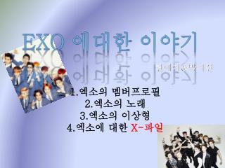 EXO  에대한  이야기