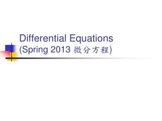 Differential Equations  (Spring 2013  微分方程 )