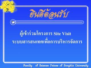 ผู้เข้าร่วมโครงการ  Site Visit ระบบสารสนเทศเพื่อการบริหารจัดการ