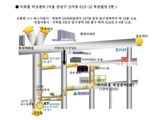 교통편  >>>  버스이용시  :  역삼역  GS 타워앞에서  147 번 승차 압구정역까지 약  15 분 소요