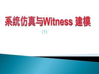 系统仿真与 Witness  建模