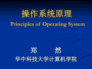 操作系统原理 Principles of Operating System