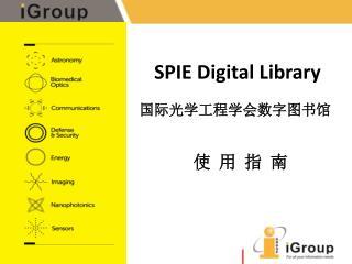 SPIE Digital Library 国际光学工程学会数字图书馆 使  用  指  南