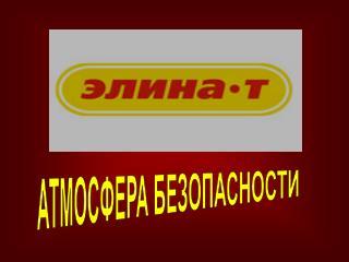 АТМОСФЕРА БЕЗОПАСНОСТИ