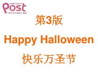 第 3 版  Happy Halloween 快乐万圣节