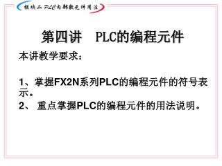 第四讲   PLC 的编程元件