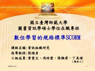 國立臺灣師範大學 圖書資訊學碩士學位在職專班