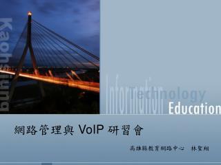 網路管理與  VoIP  研習會