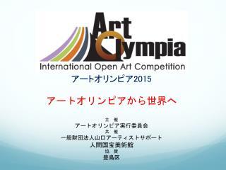 アートオリンピア 2015 アートオリンピアから世界へ