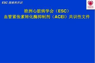 欧洲心脏病学会( ESC ) 血管紧张素转化酶抑制剂( ACEI )共识性文件